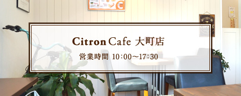 Citron Cafe 大町店